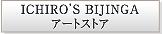 鶴田一郎オフィシャル・アートストア